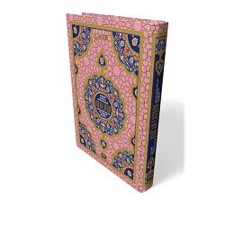 İslamiyet ve İslamiyet Kitapları Hakkında Bilgiler